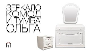 Комод, Тумба и Зеркало ОЛЬГА(Комод можно купить тут: http://mebelhouse.su/products/825.html Тумбу можно купить тут: http://mebelhouse.su/products/826.html Зеркало можно..., 2016-01-28T17:10:04.000Z)