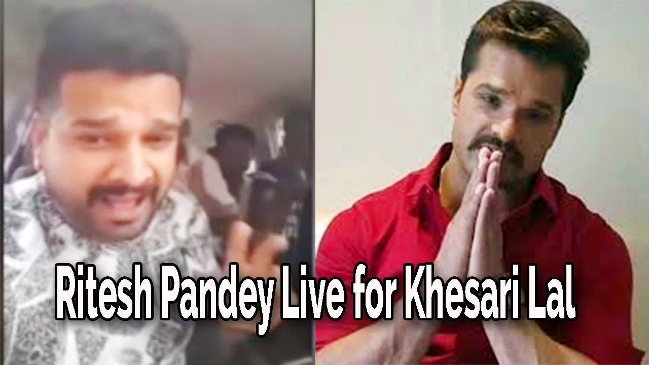 Ritesh Pandey ने Live आकर Khesari Lal Yadav के बारे में क्या बोले