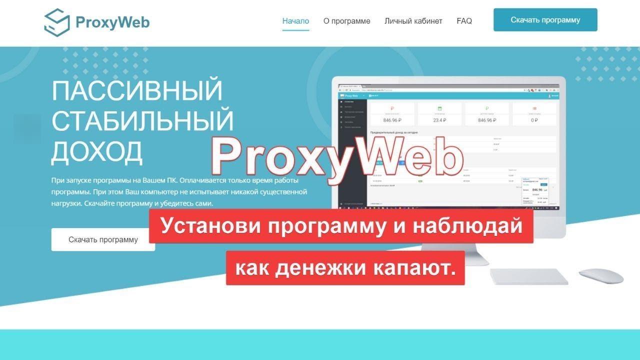 Proxyweb - САЙТ ДЛЯ ЗАРАБОТКА ДЕНЕГ В АВТОМАТИЧЕСКОМ РЕЖИМЕ БЕЗ|заработок автоматическом режиме