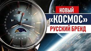 """Российские часы """"Космос"""": полный обзор"""