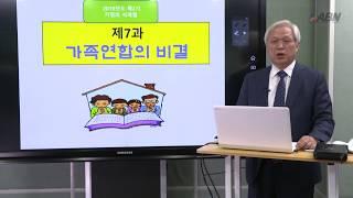 성경교과연구  가정의 사계절  07 가족 연합의 비결