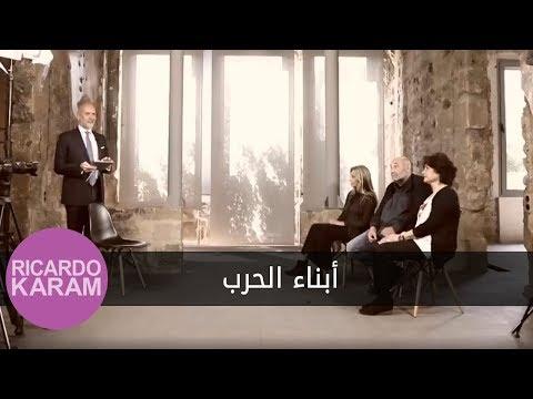Maa Ricardo Karam - Generation of War | مع ريكاردو كرم - أبناء الحرب