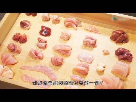周遊關西 挑戰雞刺身  28個不同部位生住食