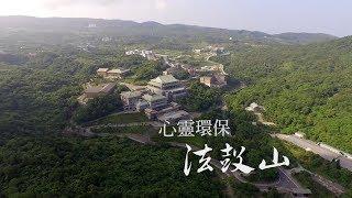 法鼓山簡介 心靈環保法鼓山(2018)