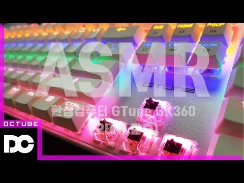 [ASMR] 한성컴퓨터 GTune GK360 기계식 키보드 타건음 소리 (오테뮤 갈축)