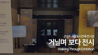 2021 서울도시건축전시관 Walking Through…
