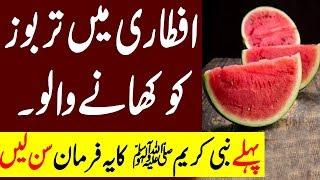 Aftari Main Tarbooz Khany Sy Pehly Video Dikh Lain| Hazarat Muhammad SAW About Watermelon