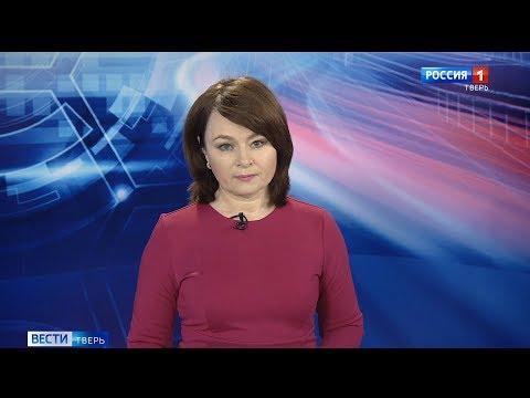 4 февраля - Bести Tверь 14:25 | Новости Твери и Тверской области