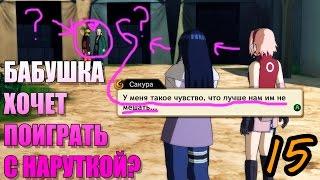 БАБУШКА СОБЛАЗНЯЕТ НАРУТО  Naruto Ninja Storm 4 Road to Baruto Прохождение на русском 15