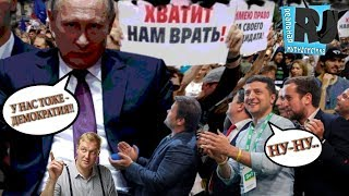Зе снова щелкнул Путина по носу... Выборы на Украине и в России. Большая разница