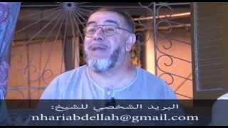 """Video Cheikh Abdallah Nhari - """"Je vien d'Europe, combien dois-je donner pour Zakat-El-Fitr ?"""" download MP3, 3GP, MP4, WEBM, AVI, FLV Juni 2018"""