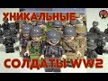 ЛЕГО СОЛДАТЫ ВТОРОЙ МИРОВОЙ 24 фигурки из 8 стран mp3