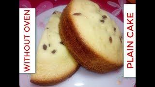 Easy Cake Recipe In Bengali - Soft Cake Without Oven - Super Soft Sponge Cake Bangla