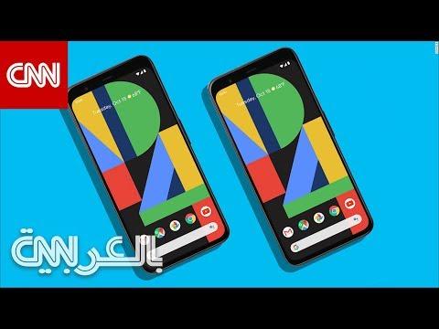 إليك كل ما يجب معرفته عن هاتف غوغل الجديد -بيكسل 4-  - 17:54-2019 / 10 / 18
