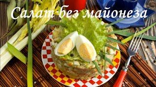 Салат без майонеза на праздничный стол, рецепт пальчики оближешь безумно вкусно