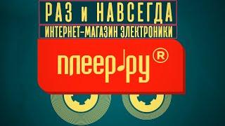 Gambar cover Раз и навсегда. Плеер.ру