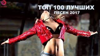 ТОП 100 ЛУЧШИХ ПЕСЕН 2017 ГОДА ТОЛЬКО ПОПУЛЯРНЫЕ И ГОРЯЧИЕ ХИТЫ - Best Mashup And Remix Music Ever