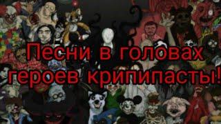 Download Песни в головах героев крипипасты! Mp3 and Videos