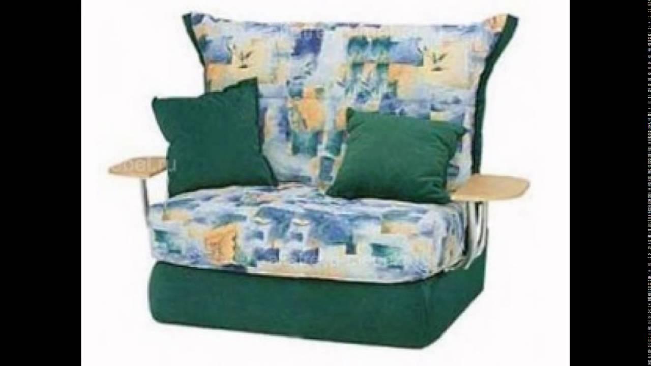 Кресло кровать от производителя москва - YouTube