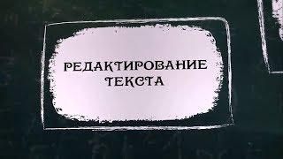 УРОК 27.  Редактирование текста (8 класс)