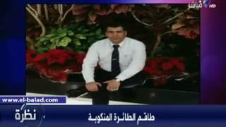 بالفيديو.. حمدي رزق يبدأ حلقته بالقرآن الكريم على أرواح ركاب الطائرة