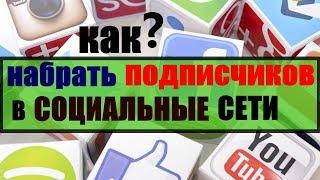 как набрать много подписчиков в ютубе/ как набрать подписчиков в одноклассниках,вк,инстаграм,фейсбук