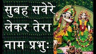 सुबह सवेरे लेकर तेरा नाम प्रभु  | Subah Savere Le Kar Tera Naam Prabhu | प्रार्थना  | Morning Prayer