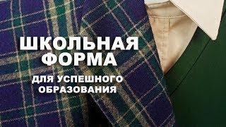 Ткани для школьной формы в интернет-магазине www.tkani.expert