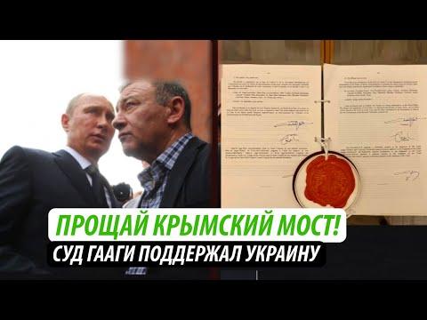 Прощай Крымский мост! Суд Гааги поддержал Украину