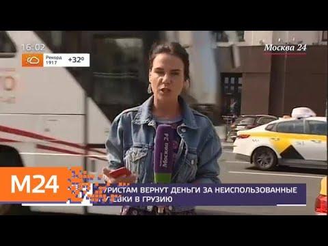 Роспотребнадзор открыл горячую линию для туристов из-за ситуации в Грузии - Москва 24