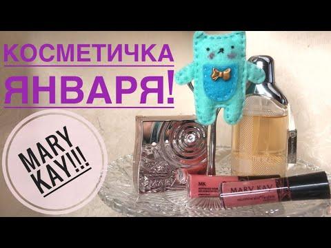 Косметичка января! Косметика Mary Kay! Роскошный парфюм от Burberry!