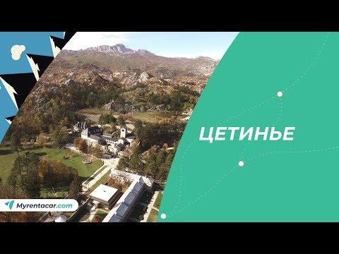 Столица Черногории Цетинье. Стоит ли ехать и что смотреть.
