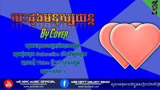 បទថ្មី បេះដូងមនុស្សយន្ដ Khmer Songs 2018