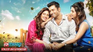A Tale of Love & Friendship | Ami Je Ke Tomar Movie Special | Episode 2 | Sangeet Bangla
