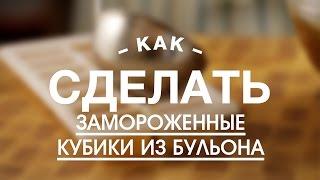 Замороженные Кубики из Бульона || iCOOKGOOD on FOOD TV || Супы