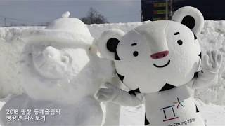 2018 평창 명장면 / The memories of PyeongChang 2018
