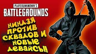 НИНДЗЯ ПРОТИВ СКВАДОВ И НОВЫЕ EQUINOX КЕЙСЫ! Battlegrounds