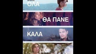ΟΛΑ ΘΑ ΠΑΝΕ ΚΑΛΑ (EVERYTHING WILL BE FINE) - TRAILER (GREEK SUBS)