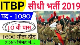 #ITBP // 10th Pass //भर्ती -2019 #Physical #Trademan #CRPF #SSB #Cisf #bharti New #Bharti #Race Army