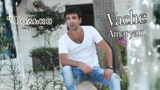 Vache Amaryan - Только ты Official 2015