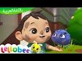 اغاني اطفال | كليب العنكبوت النونو | اغنية بيبي | Arabic Kids Songs | Itsy Bitsy Spider Song