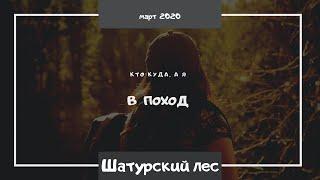 Поход в  Шатурский лес