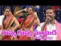 గున్న గున్న మామిడి తెలుగు సాంగ్ | Gunna Gunna Mamidi | Telugu Folk Song