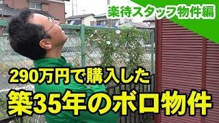 いまだ空室の290万円戸建て、空き家再生人がぶった斬る!! thumbnail