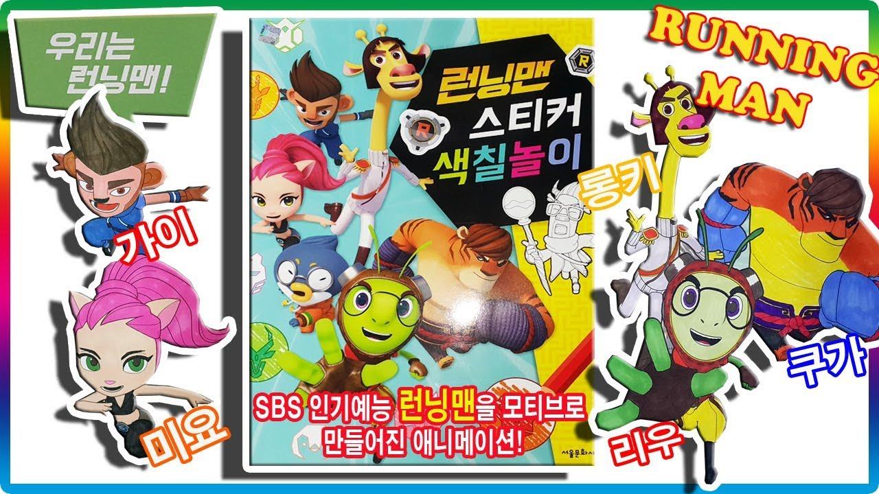SBS [런닝맨 애니메이션]스티커 색칠공부 색칠놀이 컬러링북 장난감💖[토이천국](Running man animation sticker coloring book toys) #1