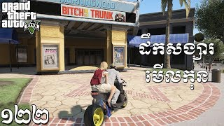 អូសក្រឡាស្រីស្អាត - Watch Movie at the Theater GTA 5 MOD Ep122 Khmer|VPROGAME