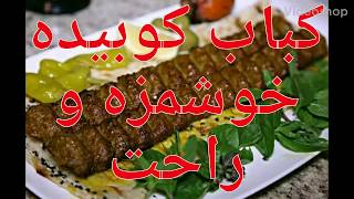 Юшдхвч Ъб|ц YШЧШ YшШ|Яч Ч|бЧц| how to make an easy Persian koubideh kabob on grill