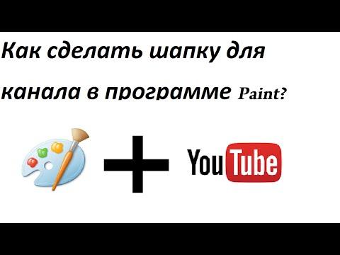Как создать шапку для канала в программе Paint?[Туториал]#1
