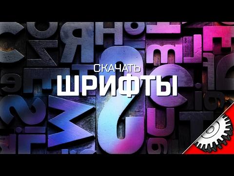 скачать шрифт arialmt русский