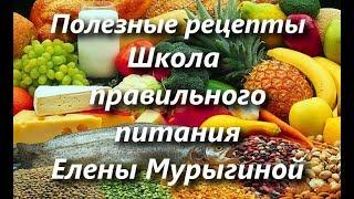 Полезные рецепты от Елены Мурыгиной. Зеленый салат с сыром  тофу . Школа правильного питания.